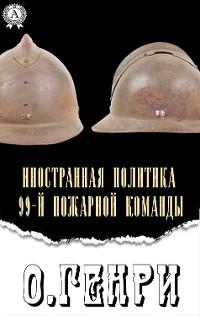 Cover Иностранная политика 99-й пожарной команды