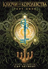Cover Ключи от Королевства. Книга 5. Леди Пятница