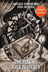 Cover Мертвым вход разрешен