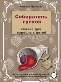 Cover Собиратель грехов