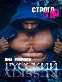 Cover Русский