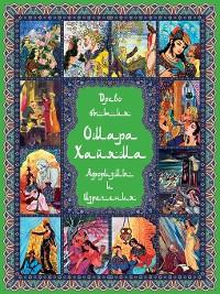 Cover Древо бытия Омара Хайяма. 1000 афоризмов, изречений и высказываний выдающегося врача и математика, гениального философа и самого знаменитого поэта всех времен и народов