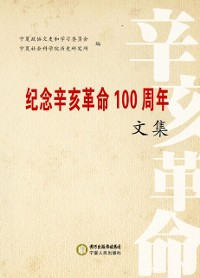 Cover Anthology of Commemorating the 100th Anniversary of the Revolution of 1911