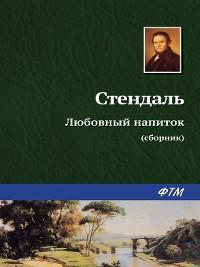 Cover Любовный напиток (сборник)