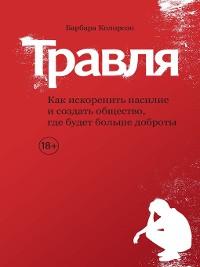 Cover Травля. Как искоренить насилие и создать общество, где будет больше доброты