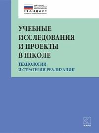 Cover Учебные исследования и проекты в школе. Технологии и стратегии реализации