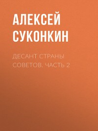 Cover Десант страны советов. Часть 2