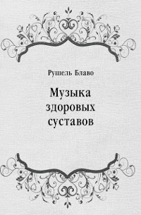 Cover Muzyka zdorovyh sustavov (in Russian Language)