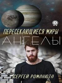 Cover Пересекающиеся Миры. Ангелы