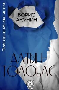 Cover Алтын-толобас