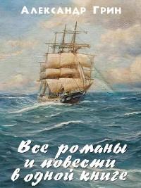 Cover Все романы и повести в одном томе