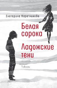 Cover Белая сорока. Ладожские тени
