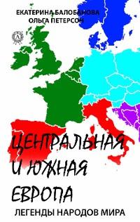 Cover Центральная и Южная Европа (Легенды народов мира)
