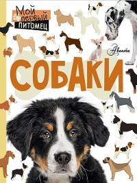 Cover Собаки