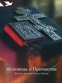 Cover Исповедь и Причастие. Для тех, кто хочет быть с Богом