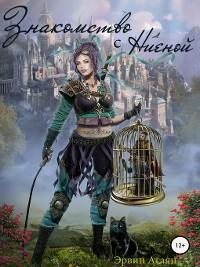 Cover Знакомство с Ниеной