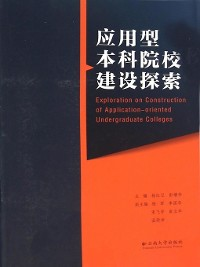 Cover 应用型本科院校建设探索 (Research on Construction of Application-oriented Universities)