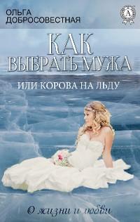 Cover Как выбрать мужа, или Корова на льду (О жизни и любви)
