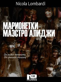 Cover МАРИОНЕТКИ МАЭСТРО АЛИДЖИ