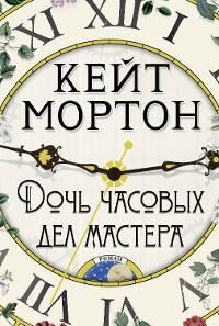 Cover Дочь часовых дел мастера