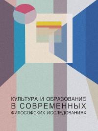 Cover Культура и образование в современных философских исследованиях