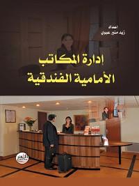 Cover إدارة المكاتب الأمامية الفندقية