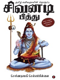 Cover Sivanadi Pithu / சிவனடிபித்து