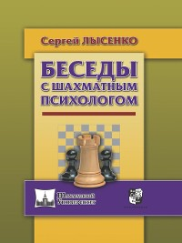 Cover Беседы с шахматным психологом