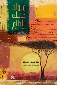Cover Birth of A Dream Weaver Arabic