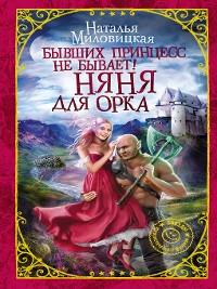 Cover Бывших принцесс не бывает! Няня для орка