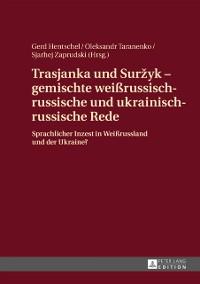 Cover Trasjanka und Surzyk - gemischte weirussisch-russische und ukrainisch-russische Rede