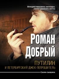 Cover Путилин и Петербургский Джек-потрошитель