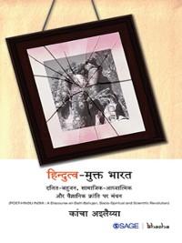 Cover Hindutv-Mukt Bharat
