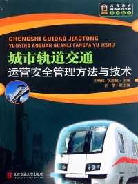 Cover 城市轨道交通运营安全管理方法与技术 (Security Running and Management Technology of City Rail Transit)