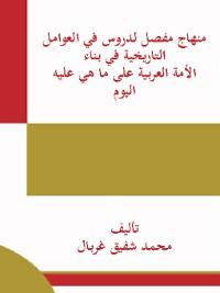 Cover منهاج مفصل لدروس في العوامل التاريخية