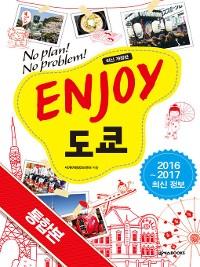 Cover ENJOY 도쿄 (2016