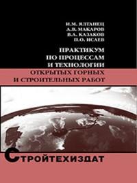 Cover Практикум по процессам и технологии открытых горных и строительных работ