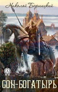 Cover Сон-Богатырь
