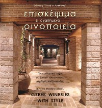 Cover Επισκέψιμα και Αγαπημένα Οινοποιεία - Greek Wineries with Style