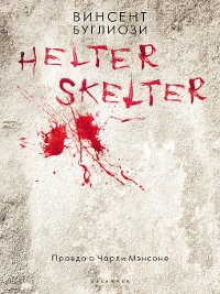 Cover Helter Skelter. Правда о Чарли Мэнсоне