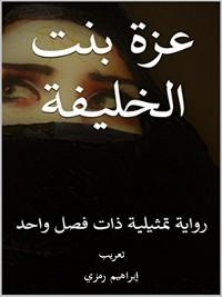 Cover عزة بنت الخليفة