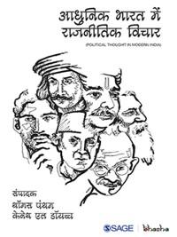 Cover Aadhunik Bharat Mein Rajneetik Vichar