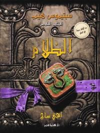 Cover سبتيموس هيب - الظلام