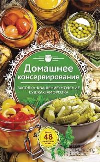 Cover Домашнее консервирование