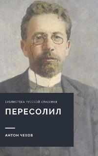 Cover Пересолил