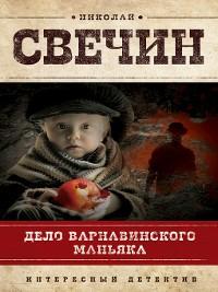 Cover Дело Варнавинского маньяка