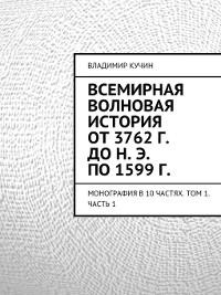 Cover Всемирная волновая история от 3762 г. до н. э. по 1599 г.