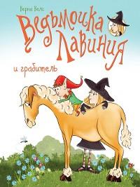 Cover Ведьмочка Лавиния и грабитель (сборник)