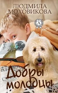 Cover Добры молодцы