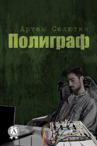 Cover Полиграф
